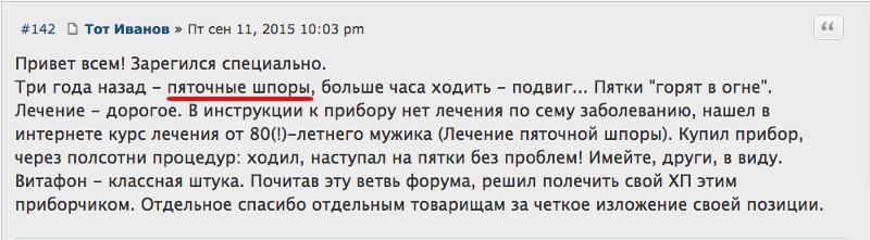 Отзыв с сайта hron-prostatit: Тот Иванов - 11.09.2015 - Лечение пяточной шпоры и хронического простатита