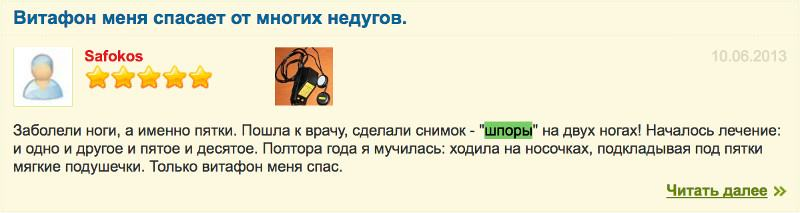 Отзыв с сайта irecommend: Sofokos - 10.06.2013 - Лечение пяточной шпоры