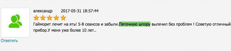 Отзыв с сайта otzyvy.pro: Александр - Лечение гайморита и пяточной шпоры