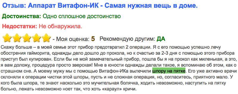 Отзыв с сайта tutux.ru: Kisyndel - 23.09.2013 - Лечение гайморита и пяточной шпоры