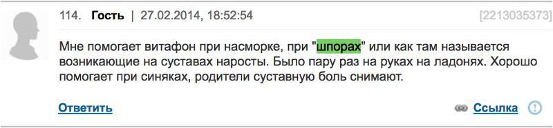 Отзыв с сайта Woman.ru: Гость - 27.02.2014 - Лечение насморка, шпор, синяков и суставной боли
