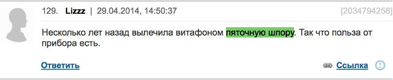 Отзыв с сайта Woman.ru: Lizzz - 29.04.2014 - Лечение пяточной шпоры
