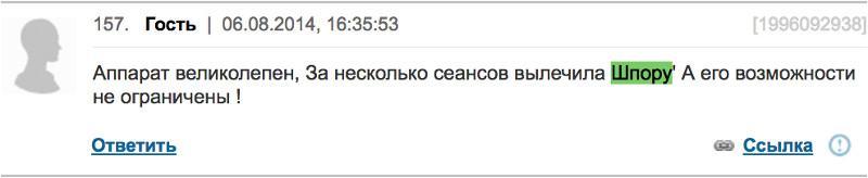 Отзыв с сайта Woman.ru: Гость - 06.08.2014 - Лечение пяточной шпоры