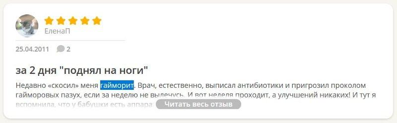 Отзыв с сайта irecommend: гайморит