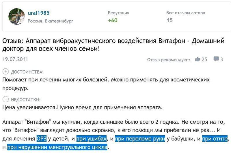 Отзыв с сайта otzovik.com: ОРЗ, при ушибах, при переломе руки,при отите, при нарушении менструального цикла