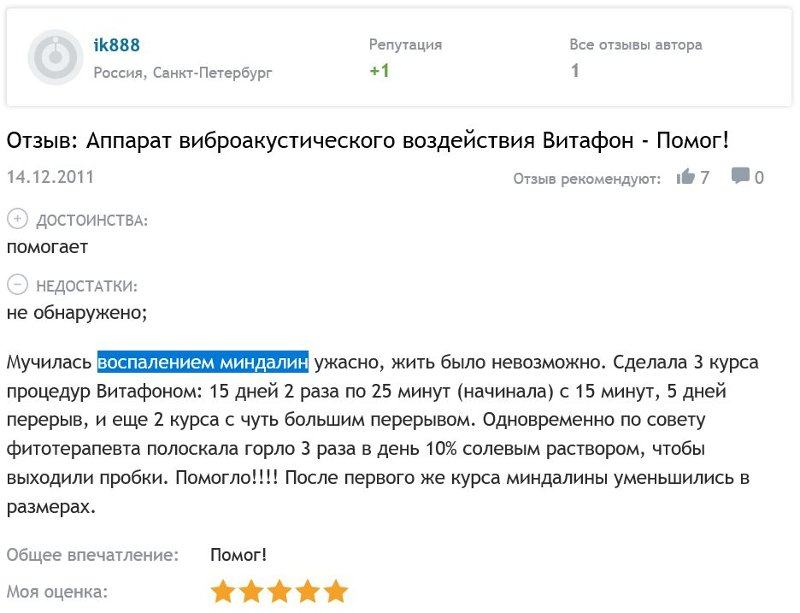 Отзыв с сайта otzovik.com: воспаление миндалин