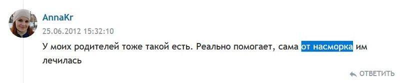 Отзыв с сайта otzovik.com: Анна - от насморка