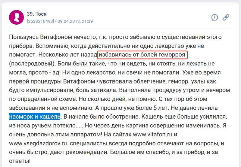 Отзыв с сайта woman.ru: Тося - насморк и кашель, послеродовой геморрой