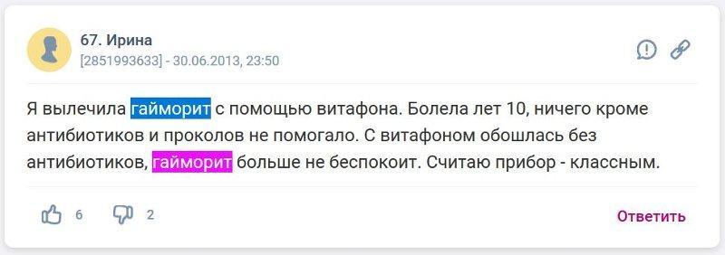 Отзыв с сайта woman.ru: Ирина - гайморит