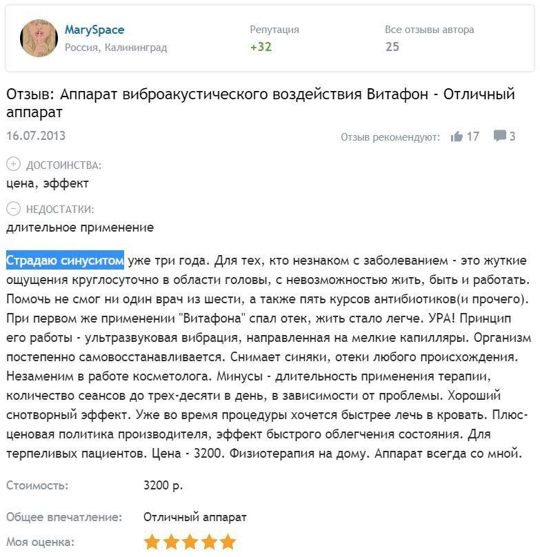 Отзыв с сайта otzovik.com: синусит