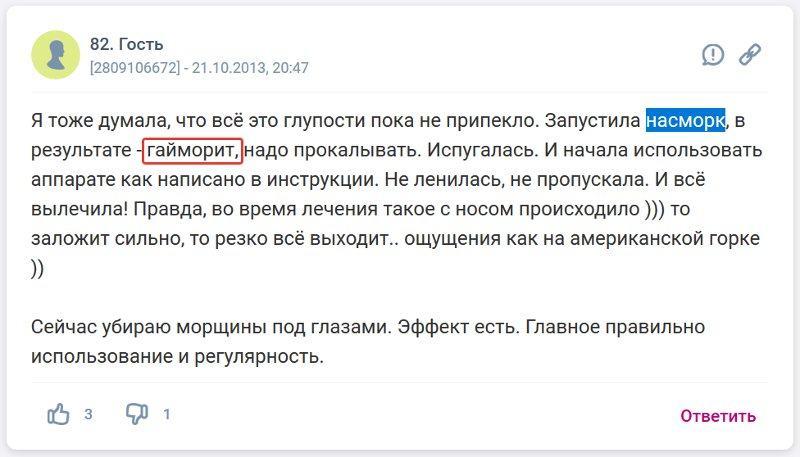 Отзыв с сайта woman.ru: насморк, гайморит