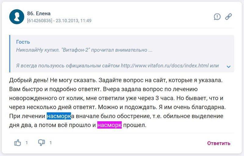 Отзыв с сайта woman.ru: Елена - насморк
