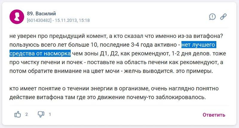 Отзыв с сайта woman.ru: Василий - нет лучшего средства от насморка