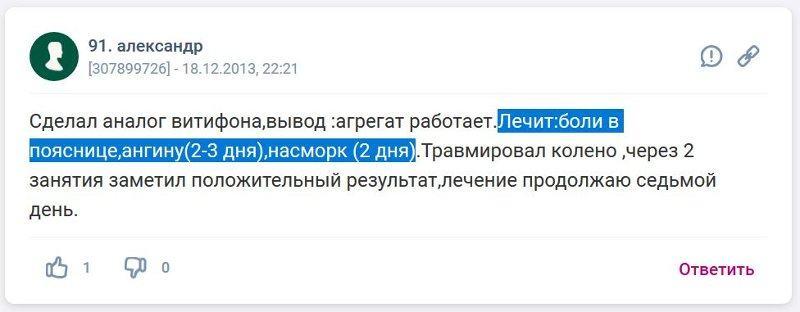 Отзыв с сайта woman.ru: Александр - боли в пояснице, ангина, насморк