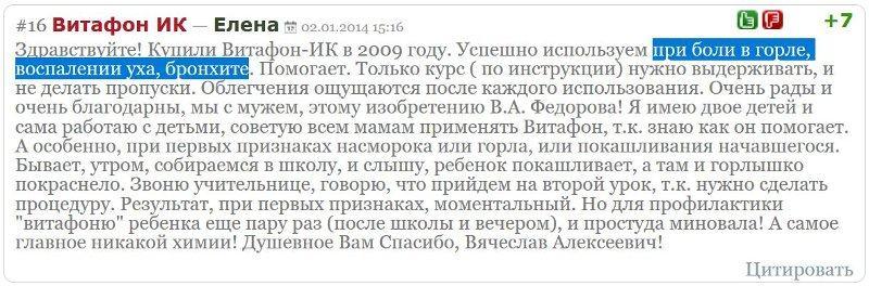 Отзыв с сайта badbed.ru: Елена - при боли в горле, воспалении уха, бронхите