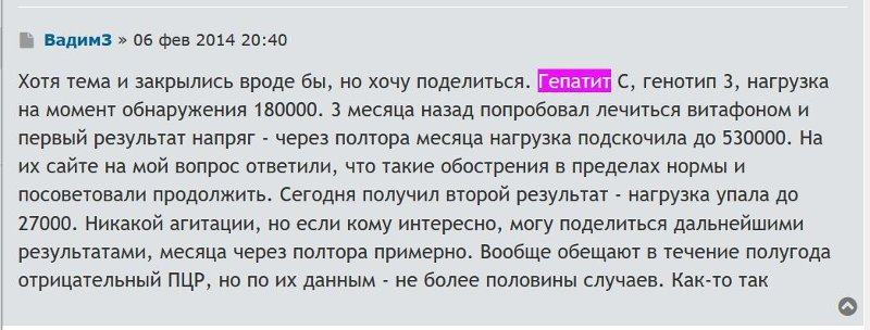 Отзыв с сайта hv-info: Вадим - гепатит с