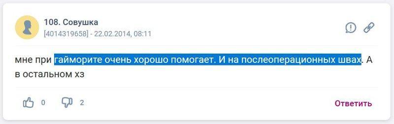 Отзыв с сайта woman.ru: гайморите очень хорошо помогает, и на послеоперационных швах