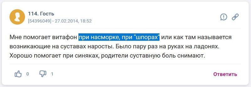 """Отзыв с сайта woman.ru: при насморке, при """"шпорах"""""""
