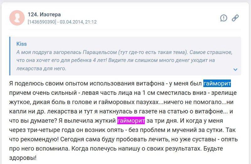 Отзыв с сайта woman.ru: гайморит