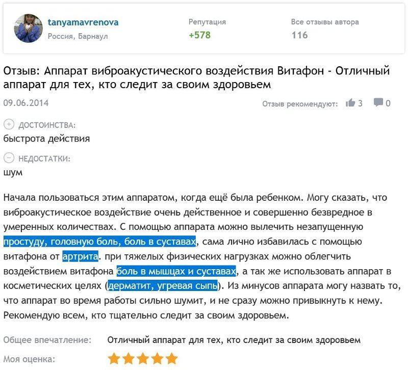 Отзыв с сайта otzovik.com: простуда, головная боль, боль в суставах, артрит, боль в мышцах и суставах, дерматит, угревая сыпь