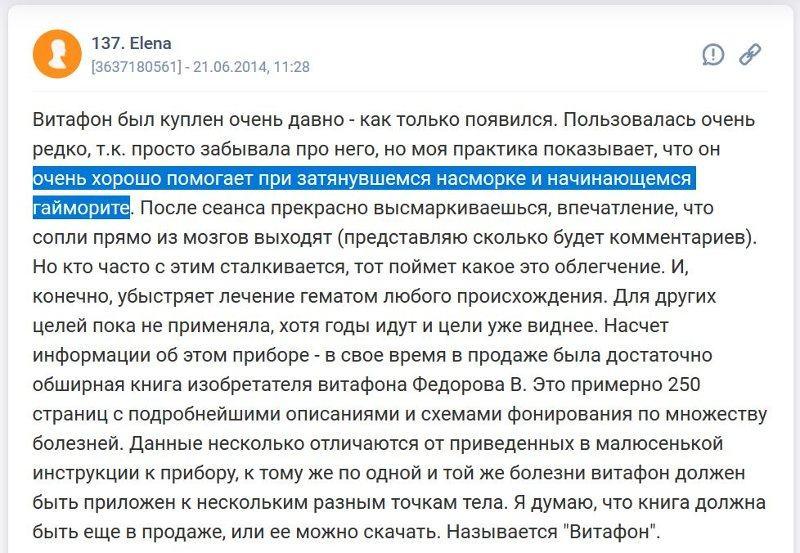 Отзыв с сайта woman.ru: Елена - очень хорошо помогает при затянувшемся насморке и начинающемся гайморите
