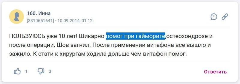 Отзыв с сайта woman.ru: Инна - помог при гайморите