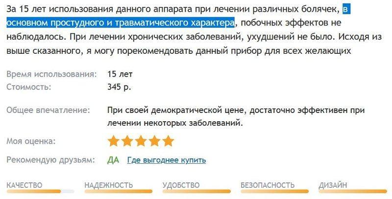 Отзыв с сайта otzovik.com: в основном для простудного и травматического характера