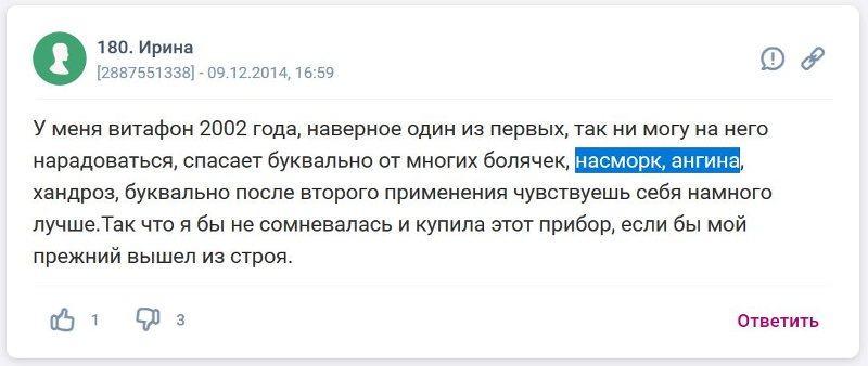 Отзыв с сайта woman.ru: Ирина - насморк, ангина