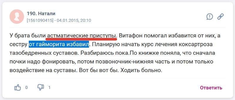 Отзыв с сайта woman.ru: Натали - от гайморита избавил, астматические приступы