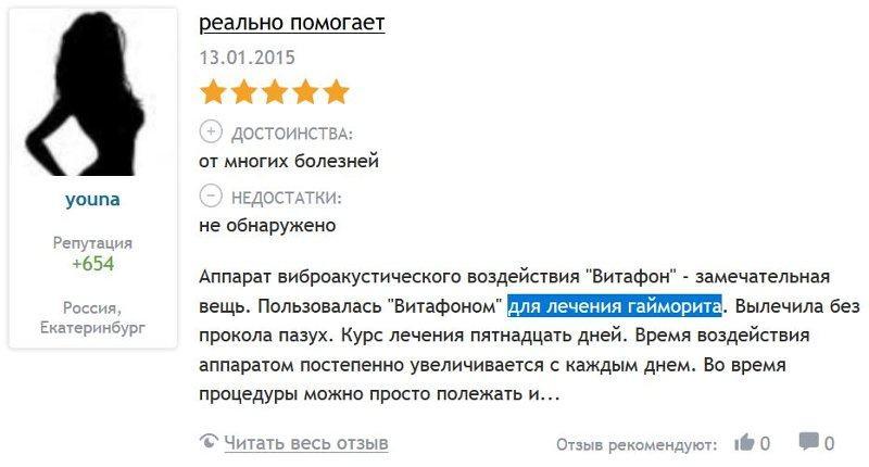 Отзыв с сайта otzovik.com: гайморит