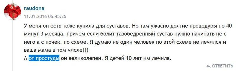 Отзыв с сайта otzovik.com: от простуды