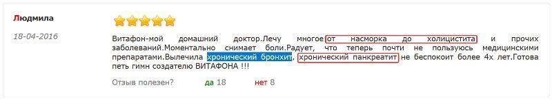 Отзыв с сайта finehealth: Людмила - хронический бронхит, хронический панкреатит, от насморка до холицистита