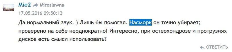 Отзыв с сайта otzovik.com: насморк