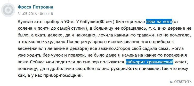 Отзыв с сайта otzovik.com: Фрося Петровна - язва на ноге, гайморит хронический