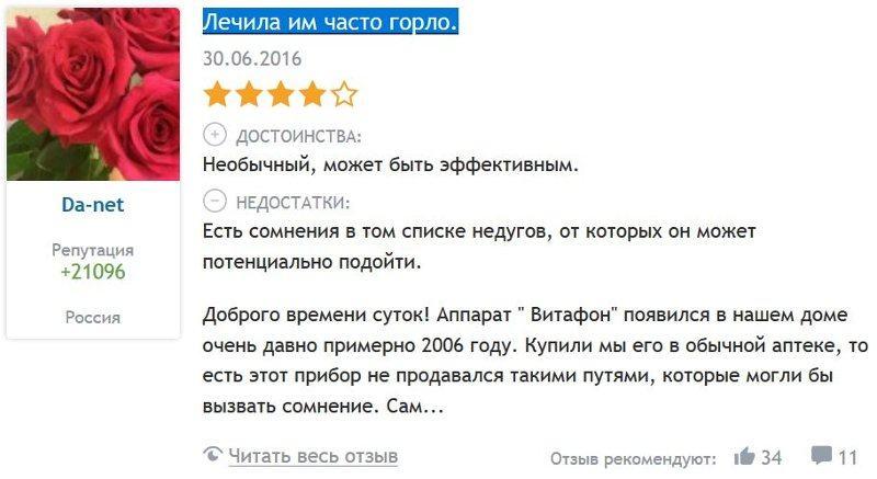 Отзыв с сайта otzovik.com: лечила им часто горло