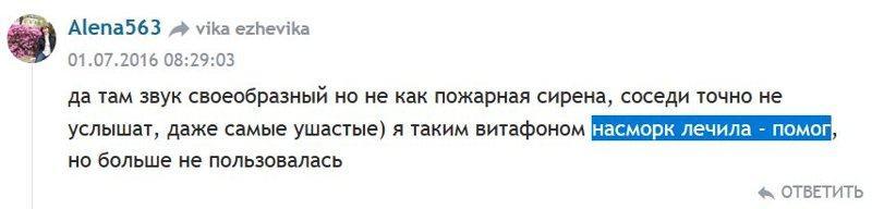 Отзыв с сайта otzovik.com: Алена - насморк