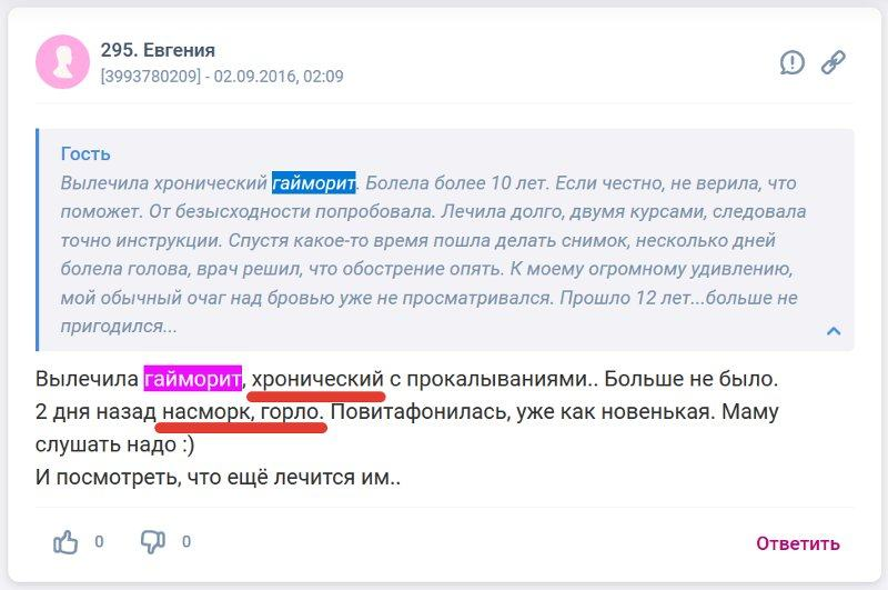 Отзыв с сайта woman.ru: Евгения - хронический гайморит, насморк, горло