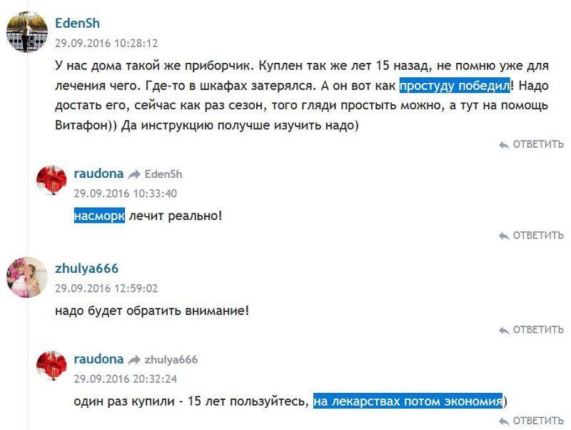Отзыв с сайта otzovik.com: простуду победил