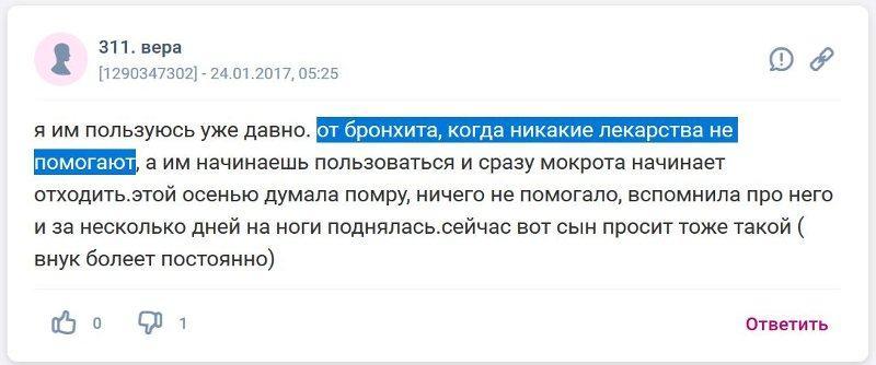 Отзыв с сайта woman.ru: Вера - от бронхита, когда никакие лекарства не помогают