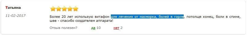 Отзыв с сайта finehealth: Татьяна - для лечения от насморка, болей в горле
