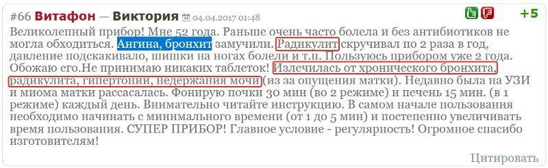 Отзыв с сайта badbed.ru: Виктория - Ангина, хронический бронхит, радикулит, гипертония, недержание мочи