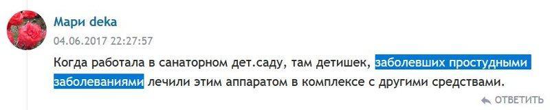Отзыв с сайта otzovik.com: простуды