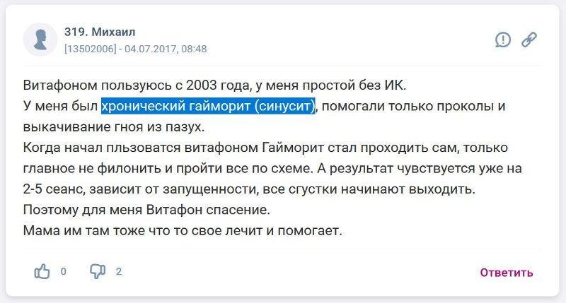 Отзыв с сайта woman.ru: Михаил - хронический гайморит (синусит)