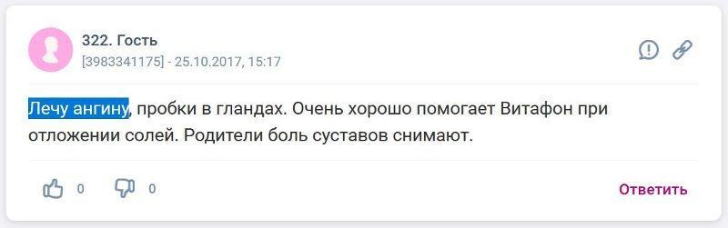 Отзыв с сайта woman.ru: лечу ангину