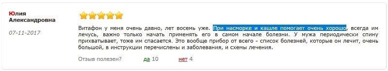 Отзыв с сайта finehealth: Юлия Александровна - При насморке и кашле помогает очень хорошо