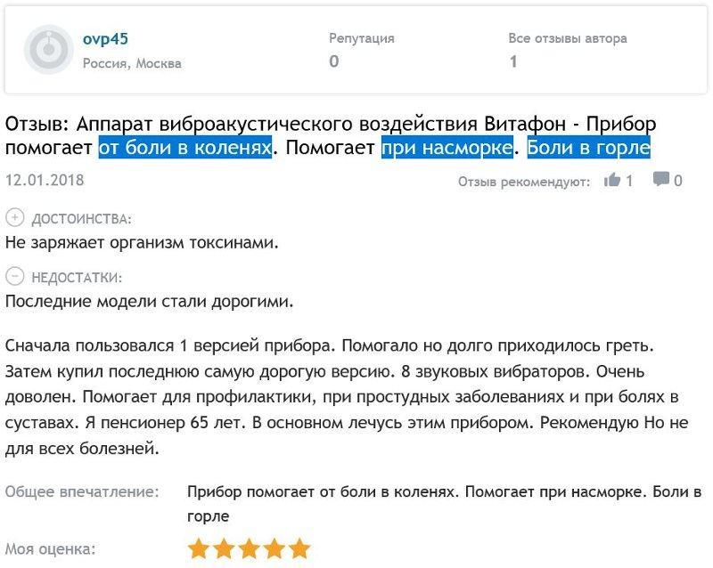 Отзыв с сайта otzovik.com: от боли в коленях, при насморке, Боли в горле, при простудных заболеваниях