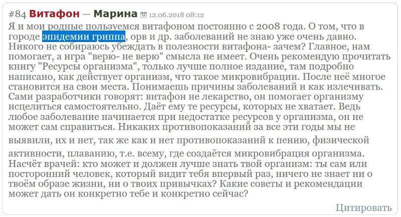Отзыв с сайта Badbed.ru: Марина - грипп, орви