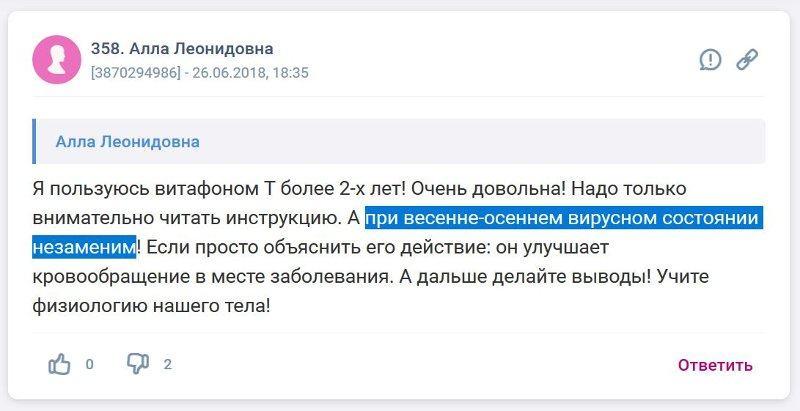 Отзыв с сайта woman.ru: Алла Леонидовна - при весенне-осеннем вирусном состоянии незаменим