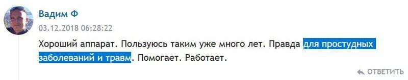 Отзыв с сайта otzovik.com: Вадим - для простудных заболеваний и травм