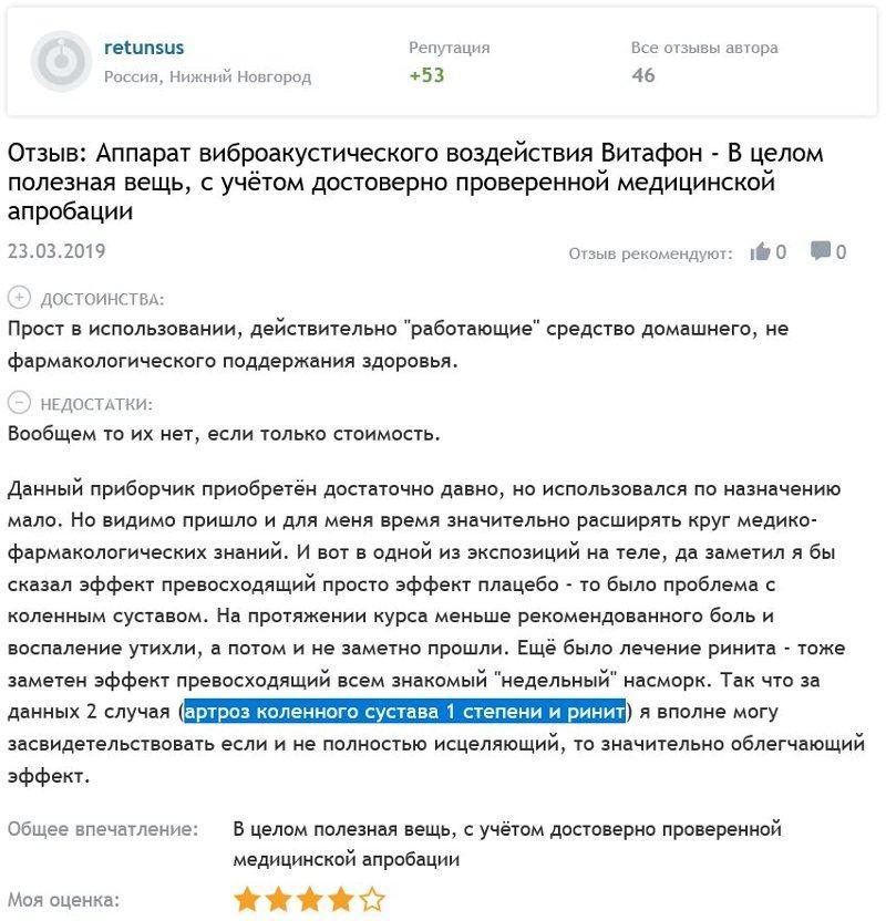Отзыв с сайта otzovik.com: артроз коленного сустава 1 степени и ринит